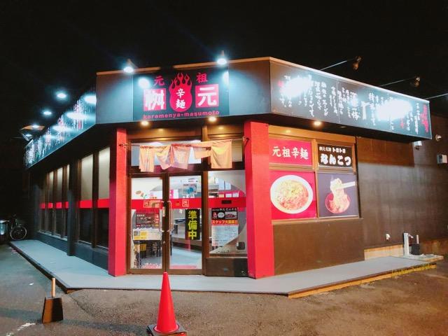 辛麺屋桝元花山手店