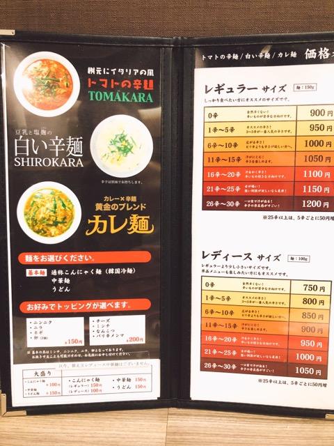 辛麺屋桝元花山手店のメニュー