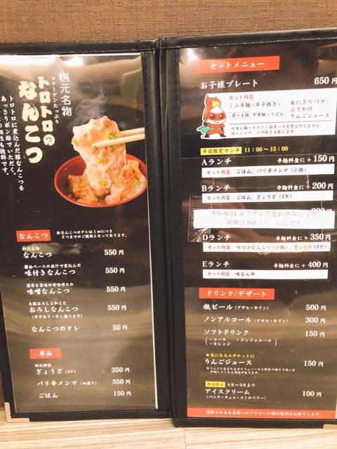 辛麺屋桝元花山手店のトロトロ軟骨