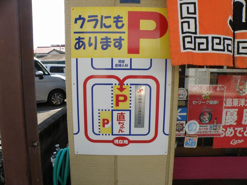 直ちゃんラーメン 第2駐車場