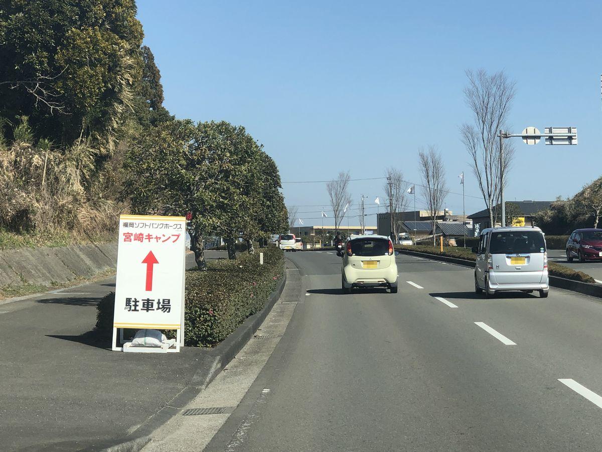 福岡ソフトバンクホークス 宮崎キャンプ 駐車場 案内板