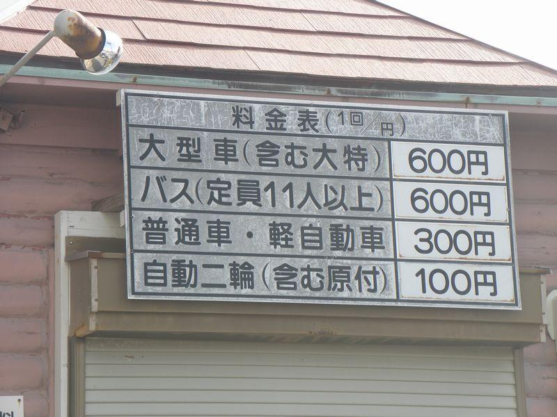KIRISHIMAヤマザクラ宮崎県総合運動公園 駐車場 料金