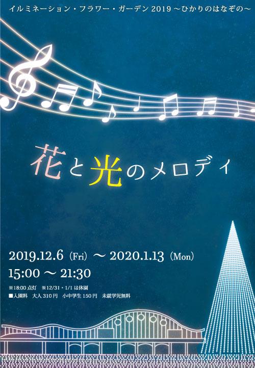 フローランテ宮崎イルミネーション2019のポスター