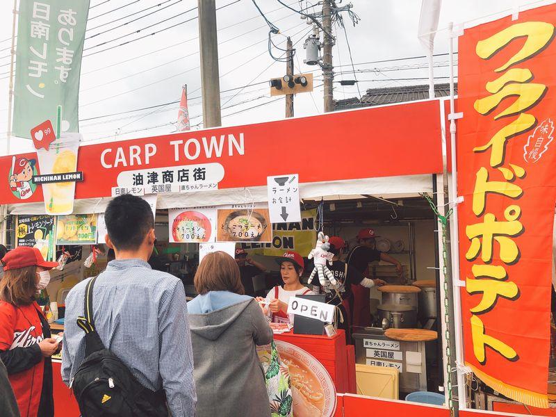 広島東洋カープ カープタウン 直ちゃんラーメン