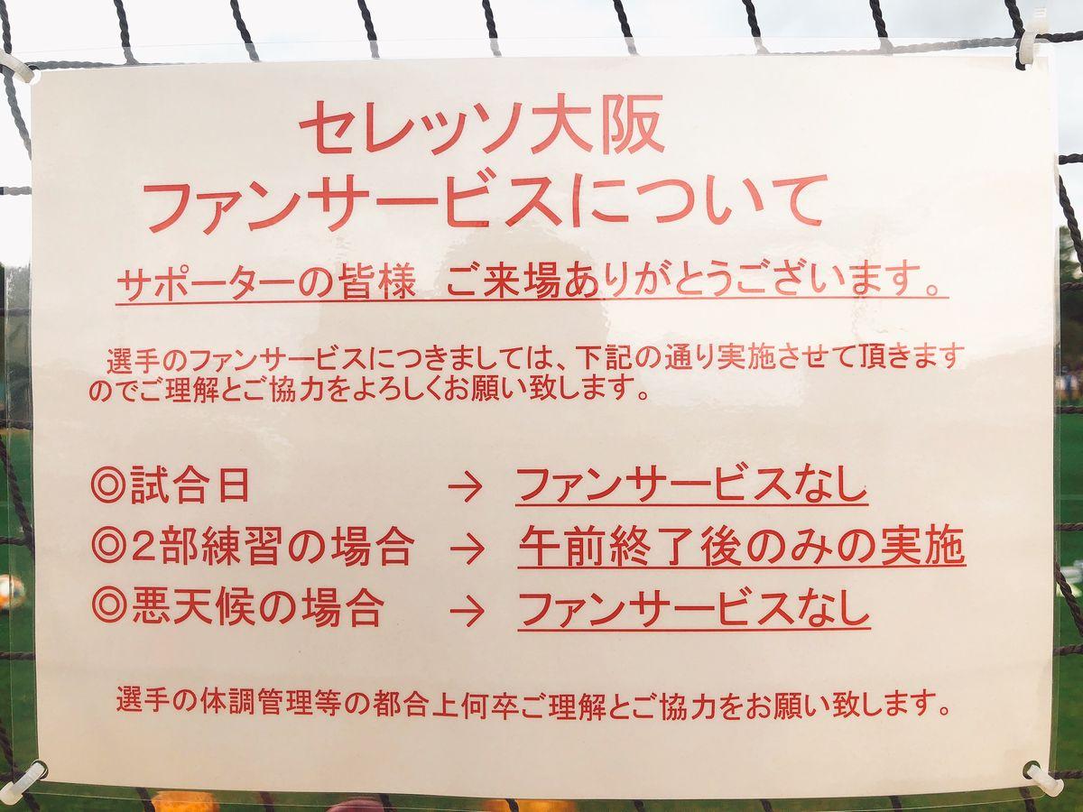 セレッソ大阪 宮崎キャンプ ファンサービス