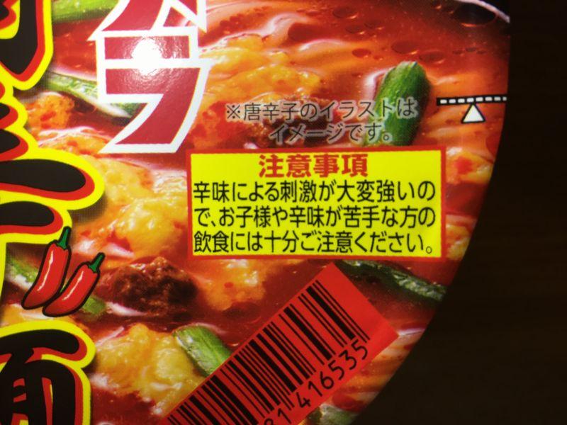 明星チャルメラどんぶり宮崎辛麺 辛さ
