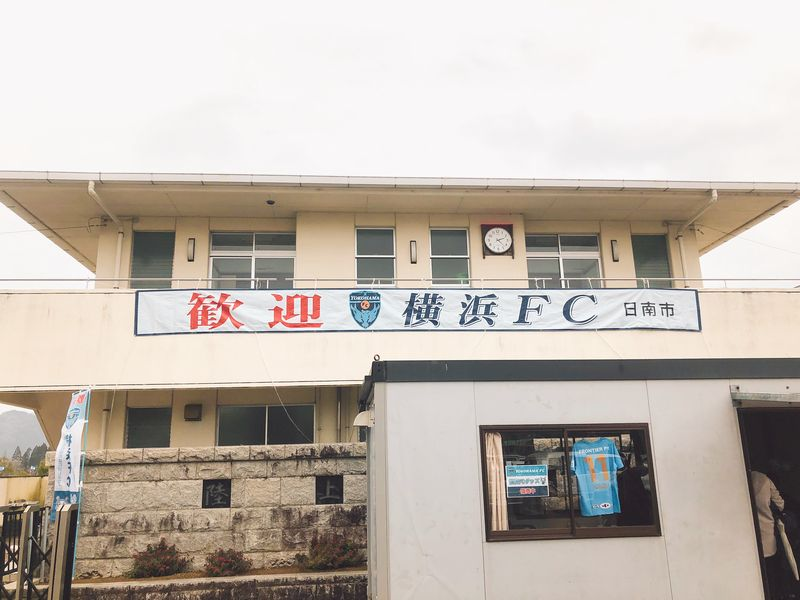 横浜FC日南キャンプ グッズ販売