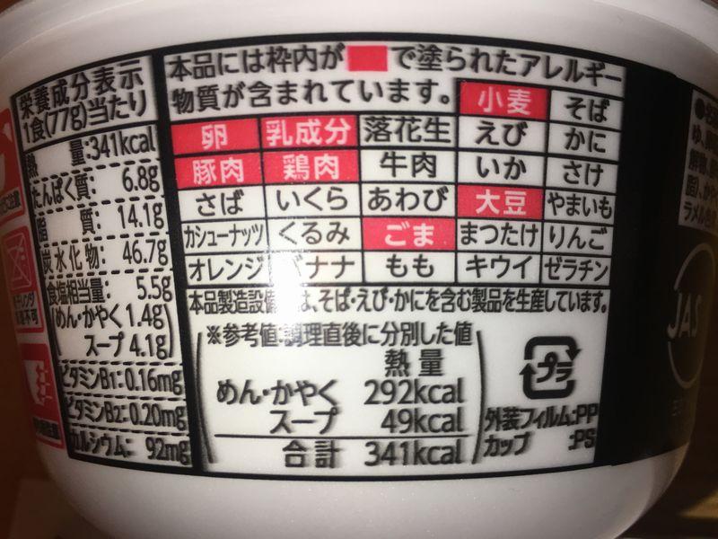 明星チャルメラどんぶり宮崎辛麺 アレルギー成分