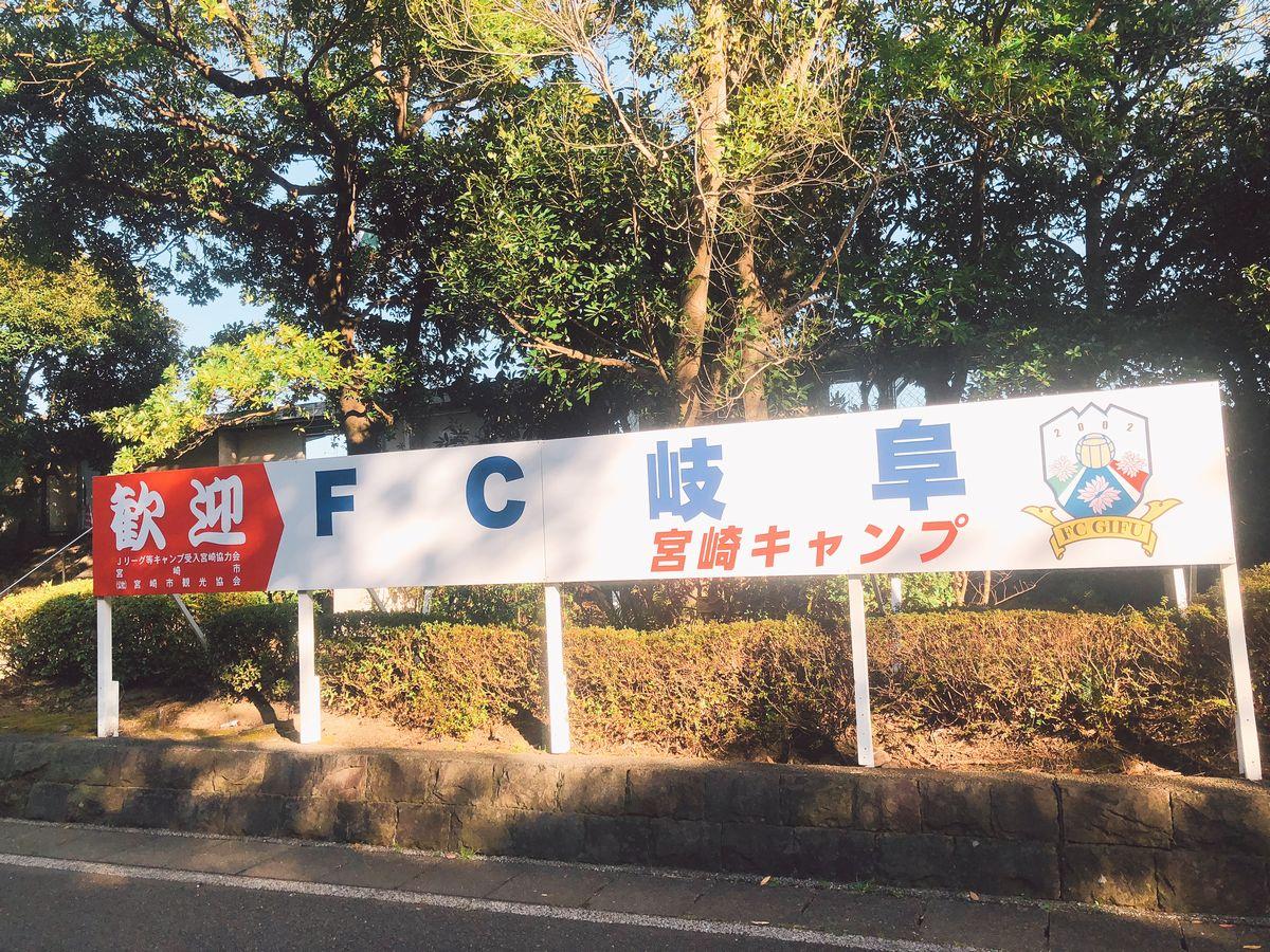 FC岐阜 宮崎キャンプ