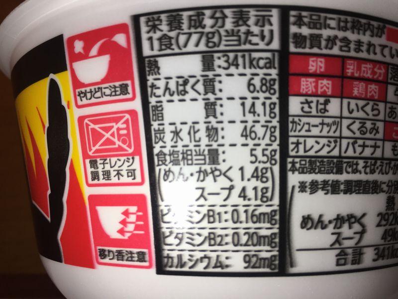 明星チャルメラどんぶり宮崎辛麺 カロリー