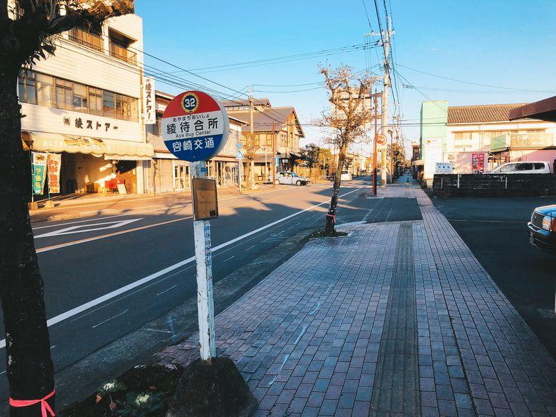 綾町バス停 綾待合所