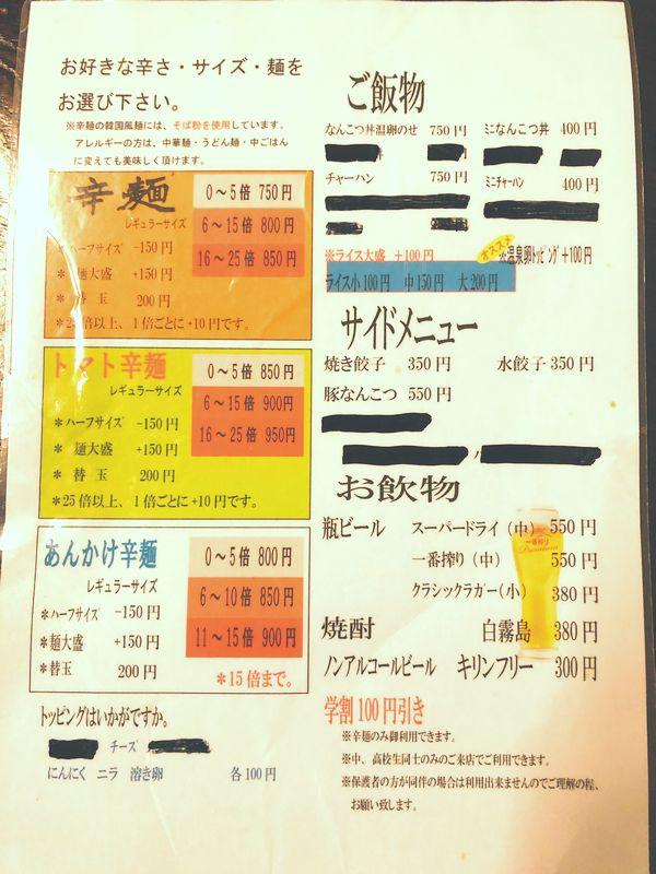 大塚辛麺 メニュー
