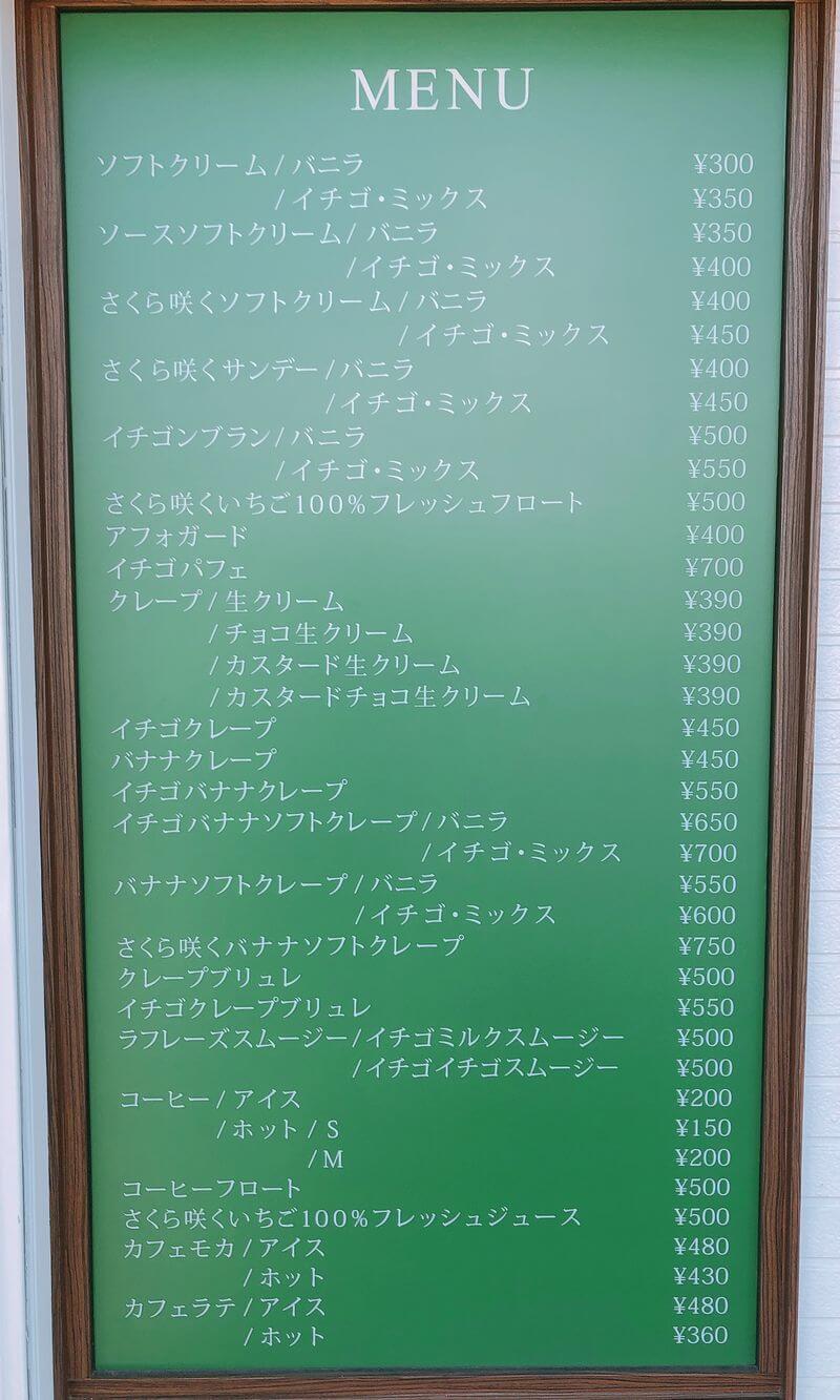 ラ・フレーズ大塚店のメニュー
