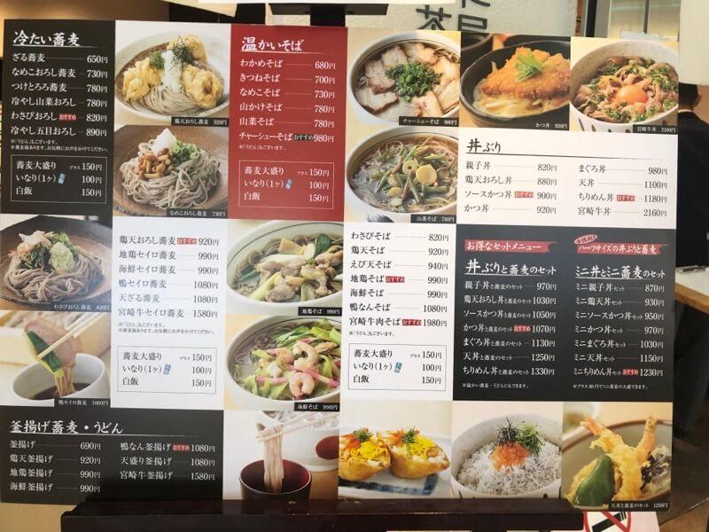 萩之茶屋メニュー