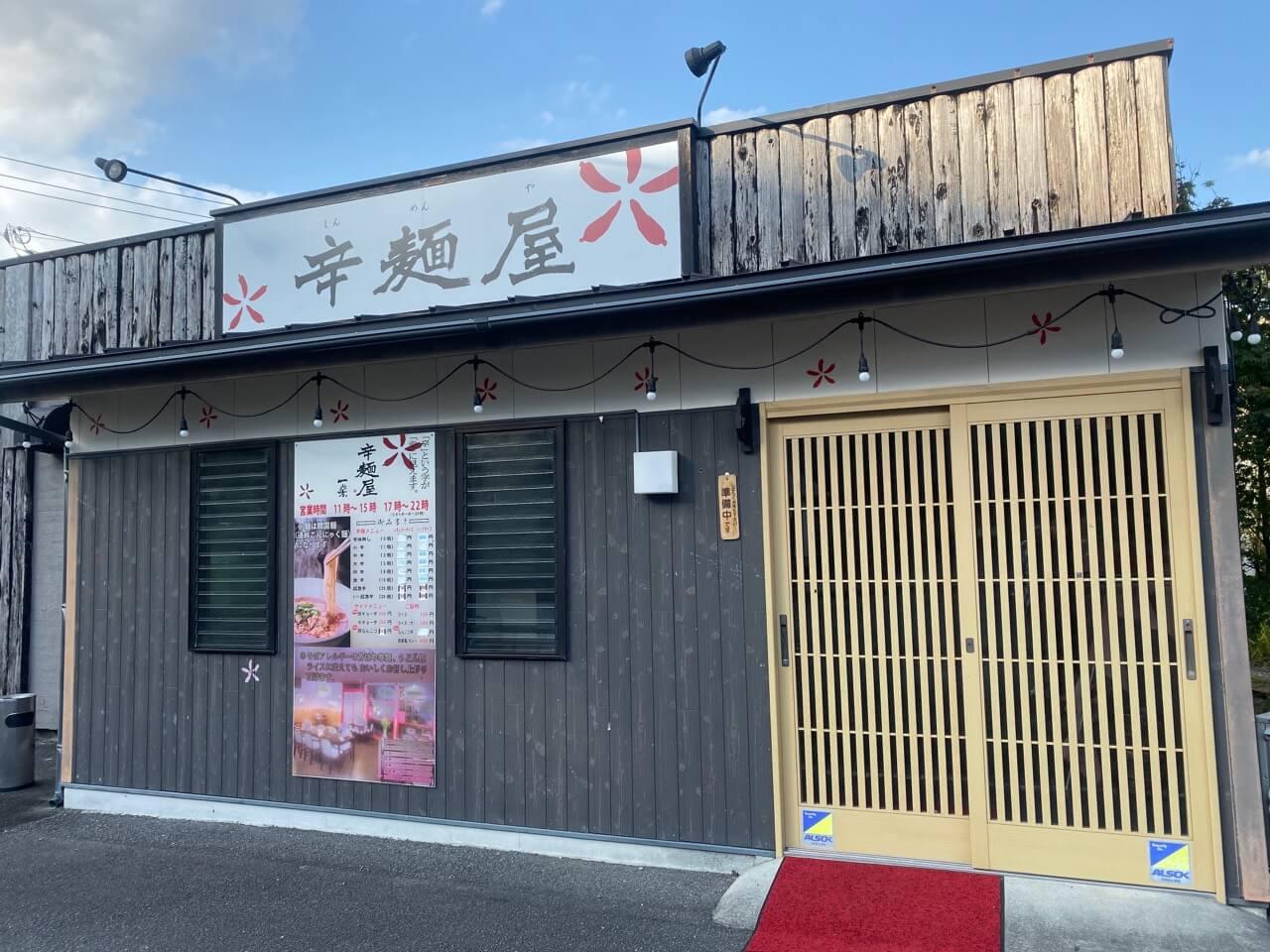 大塚辛麺古城店