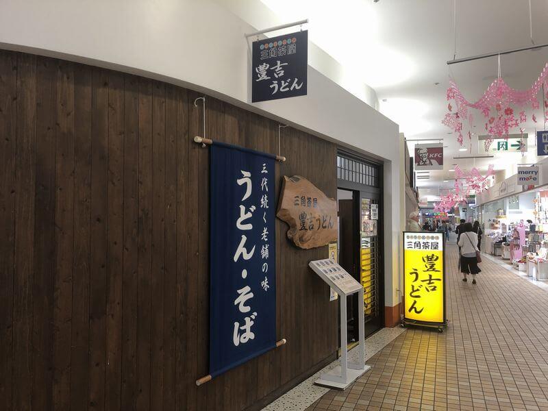 宮崎駅 豊吉うどん