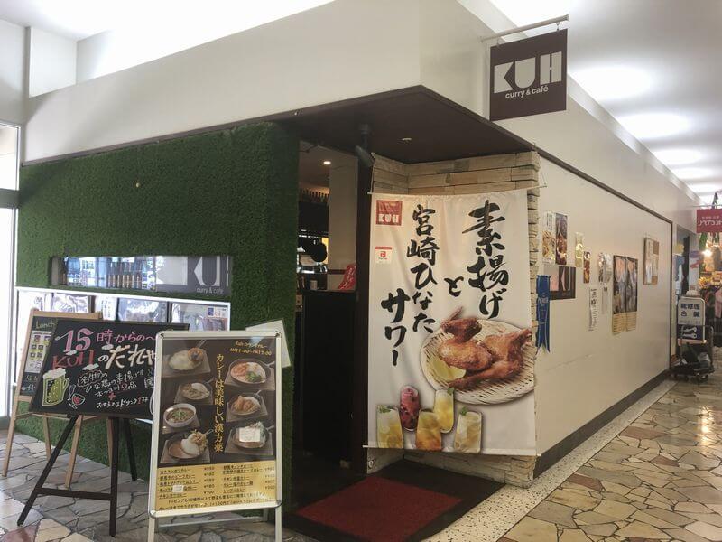 宮崎駅 KUH