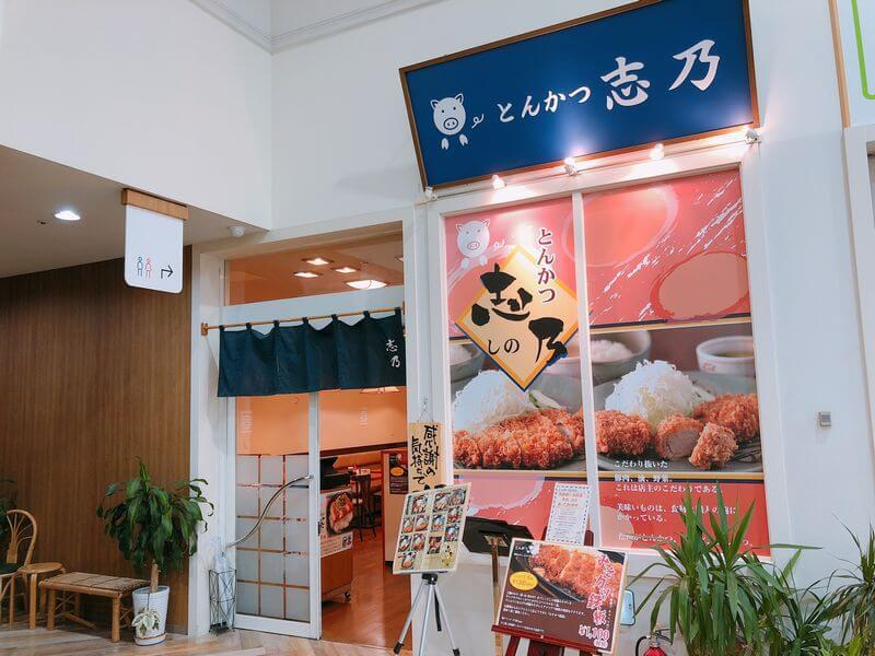 とんかつ志乃 宮交シティ店