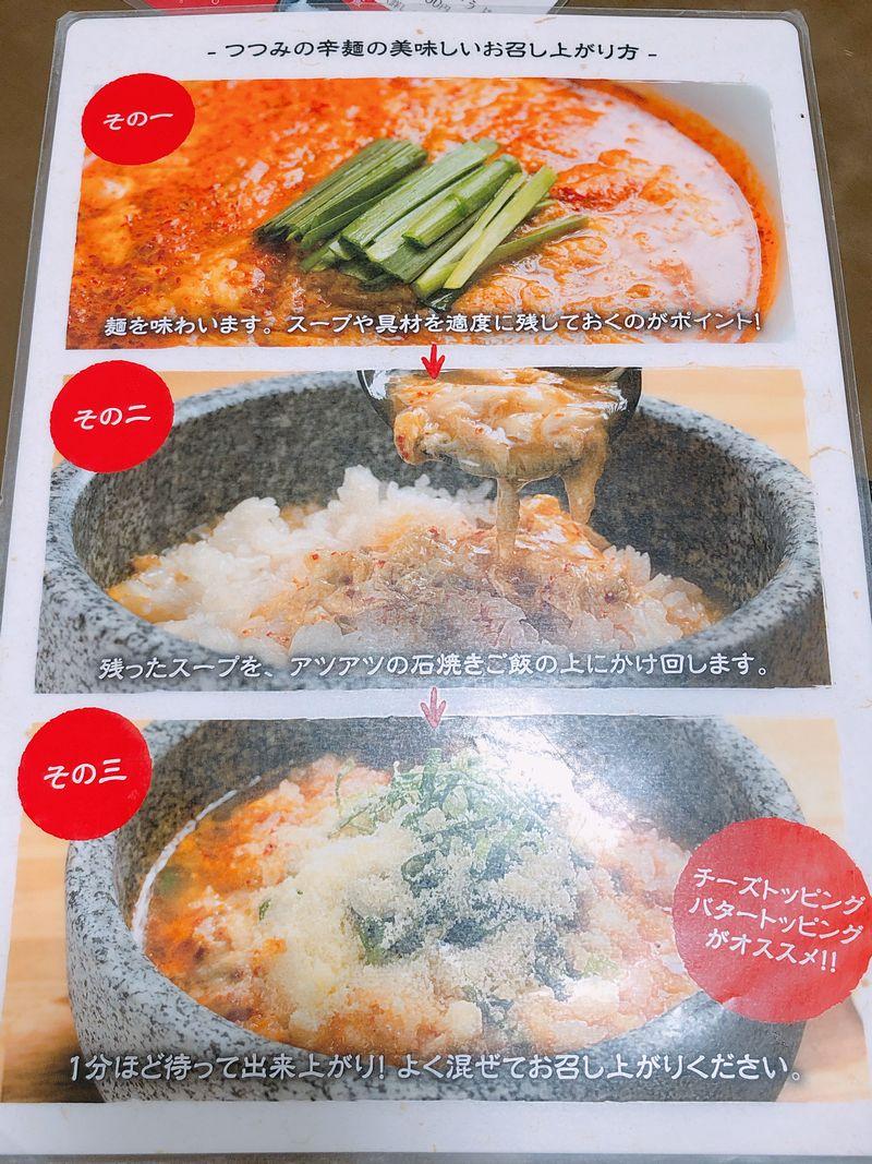 麺屋つつみ加納店の石焼ご飯の作り方