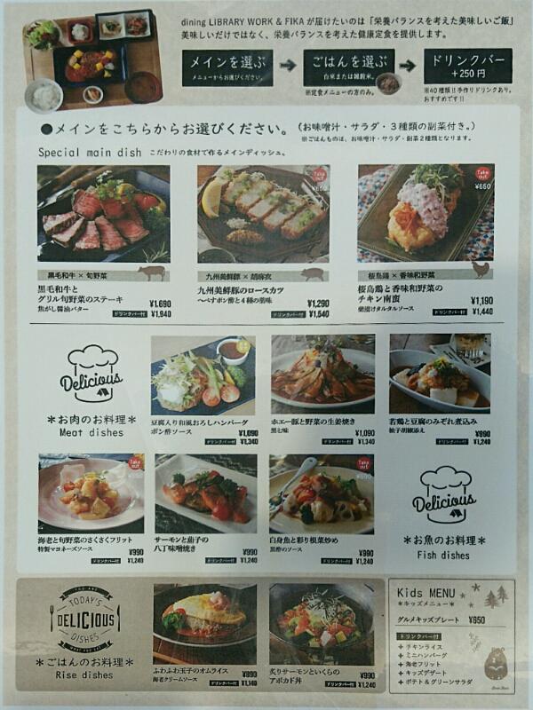 DINING LIBRARY WORK & FIKA メニュー メイン料理
