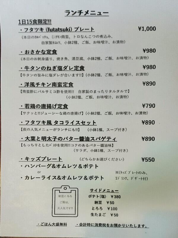 喜喜(フタツキ)のランチメニュー