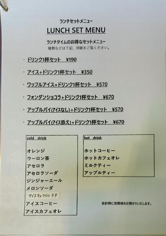 喜喜(フタツキ)のランチセットメニュー