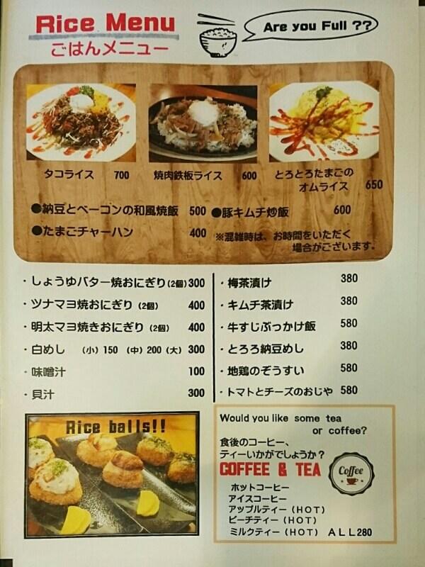 喜喜(フタツキ)夜の居酒屋メニュー ご飯もの