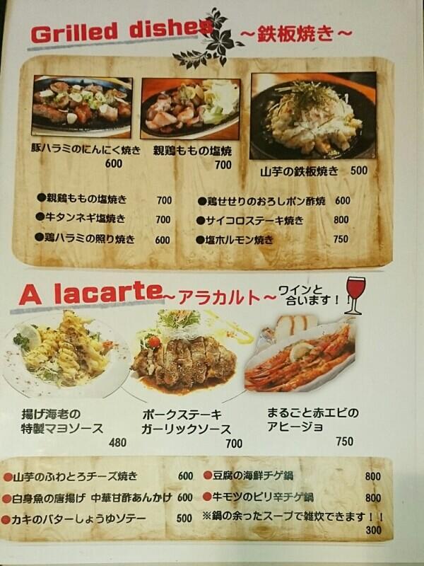 喜喜(フタツキ)夜の居酒屋メニュー 鉄板焼き