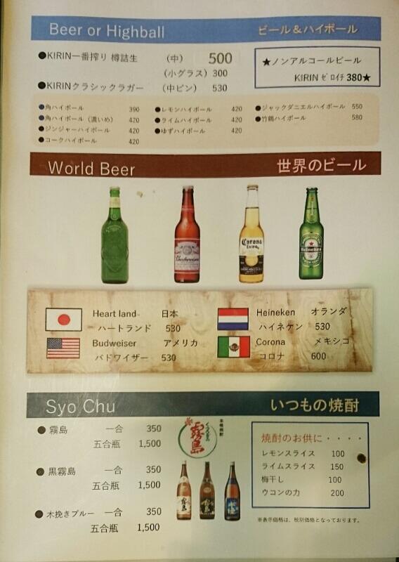 喜喜(フタツキ)夜の居酒屋メニュー ビール