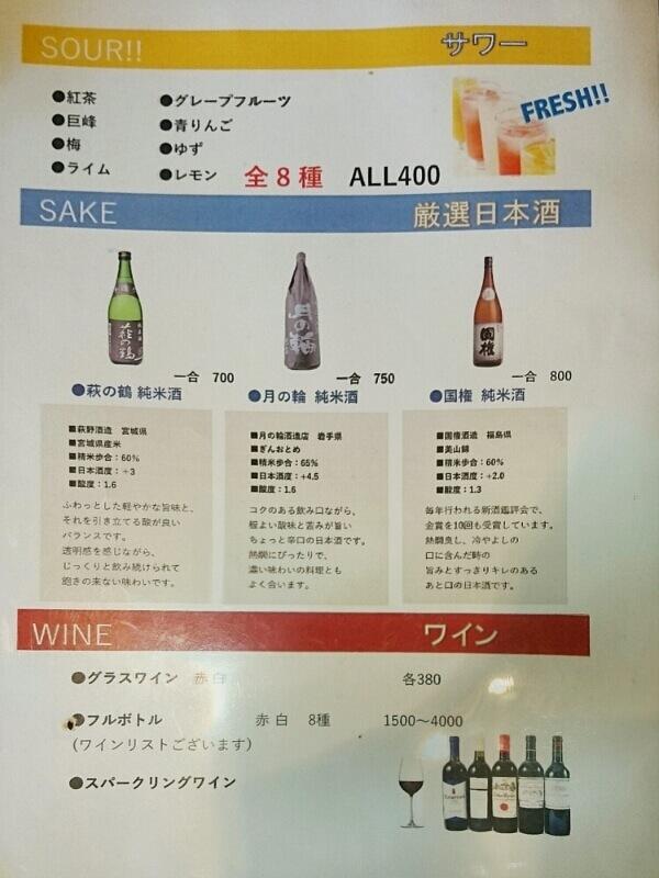 喜喜(フタツキ)夜の居酒屋メニュー 焼酎