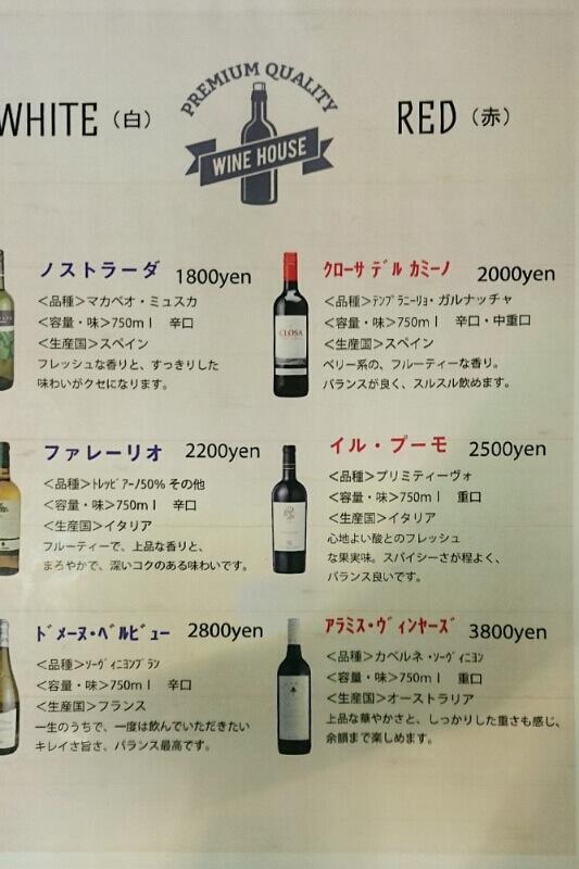 喜喜(フタツキ)夜の居酒屋メニュー ワイン