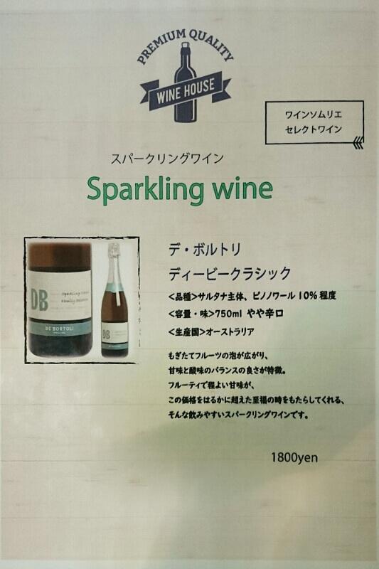 喜喜(フタツキ)夜の居酒屋メニュー スパークリングワイン