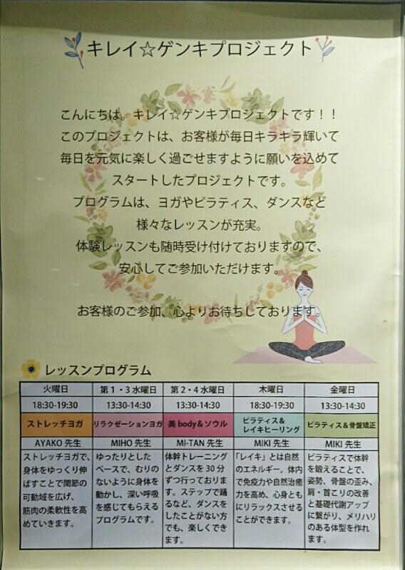 キレイ☆ゲンキプロジェクト