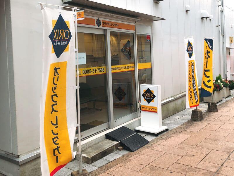 オリックスレンタカー宮崎駅前店