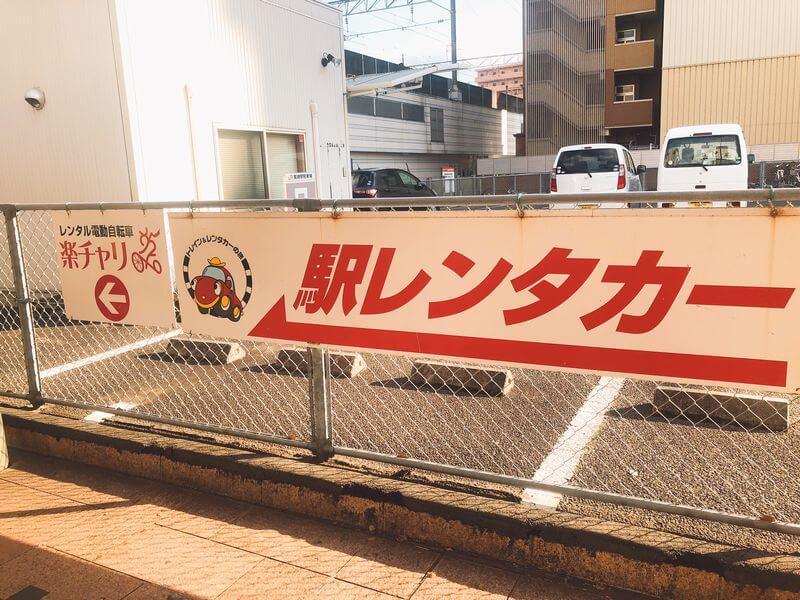 駅レンタカー(九州)宮崎駅