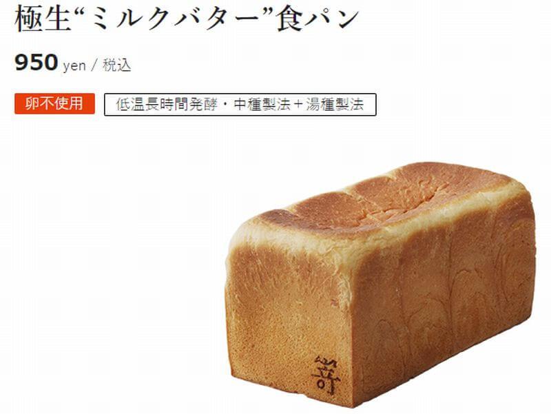 高級食パン専門店嵜本(さきもと)の極生ミルクバター食パン
