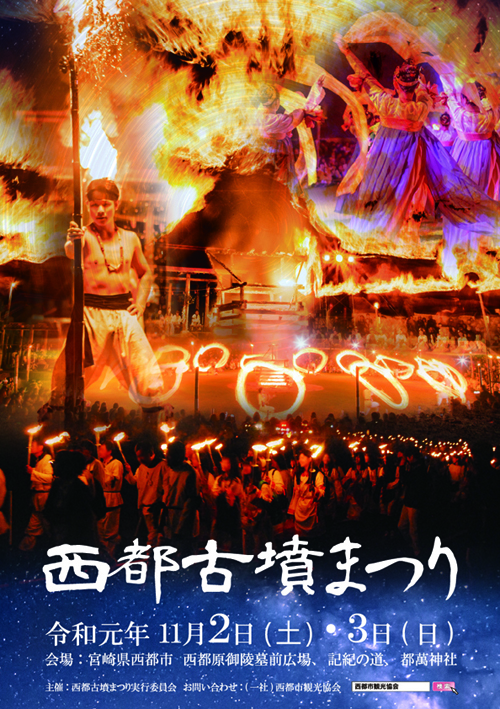 霧島 酒造 秋祭り 2019