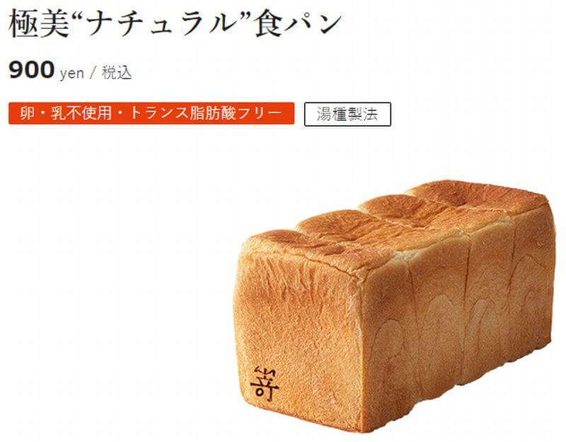 高級食パン専門店嵜本(さきもと)の極美ナチュラル食パン