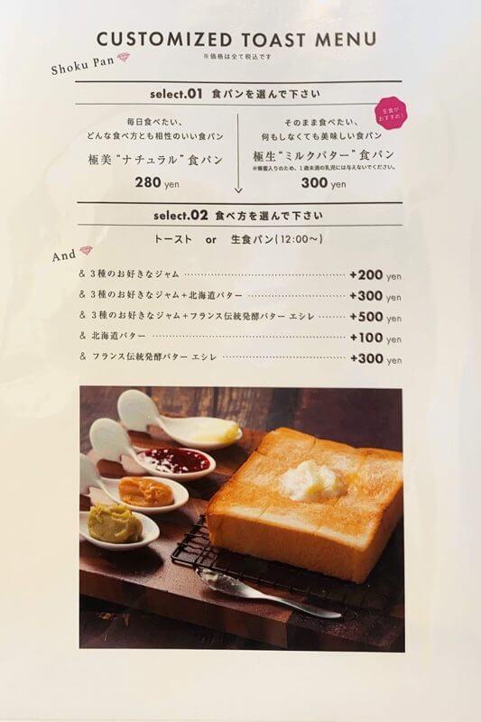 嵜本ベーカリーカフェのトーストメニュー