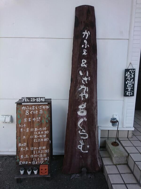 かふぇ&いざかや g(ぐらむ) 看板