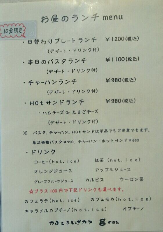 かふぇ&いざかや g(ぐらむ) ランチメニュー