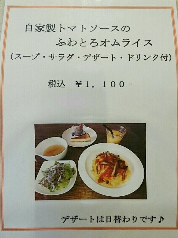 かふぇ&いざかや g(ぐらむ) 自家製トマトソースのふわとろオムライス