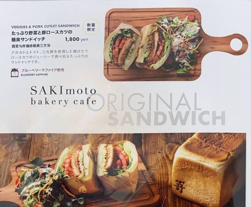 嵜本ベーカリーカフェ 人気メニュー たっぷり野菜と豚ロースカツの極美サンドイッチ