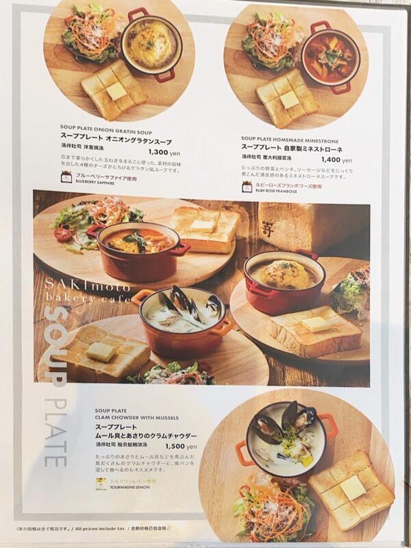 嵜本ベーカリーカフェのスーププレートメニュー