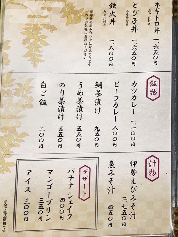網元メニュー3