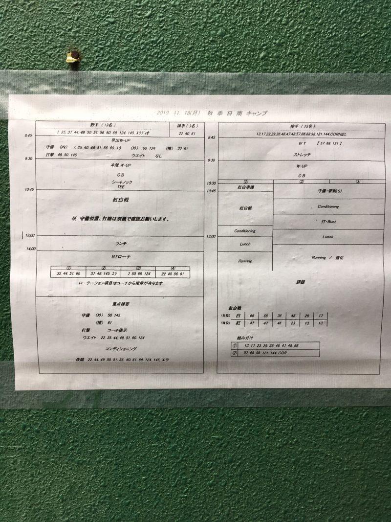 広島カープ秋季キャンプ スケジュール