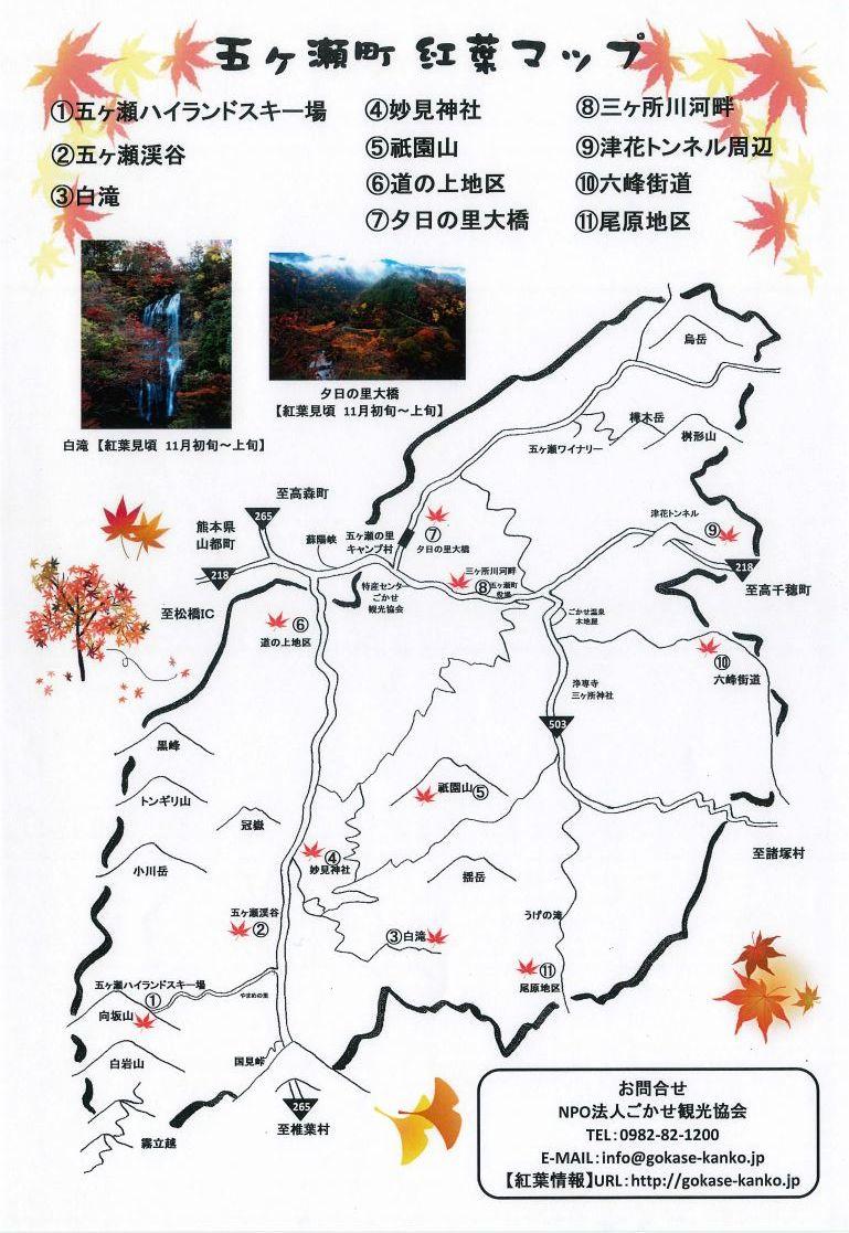 五ヶ瀬町紅葉マップ