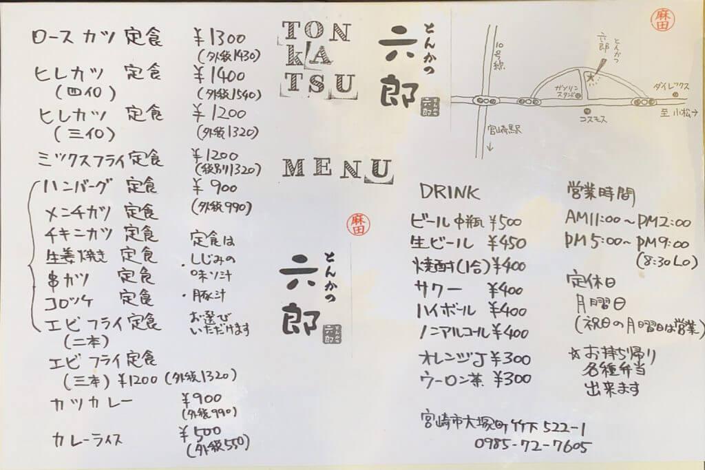 六郎メニュー表