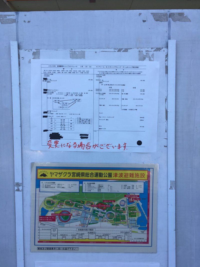 巨人宮崎春季キャンプトレーニングスケジュール