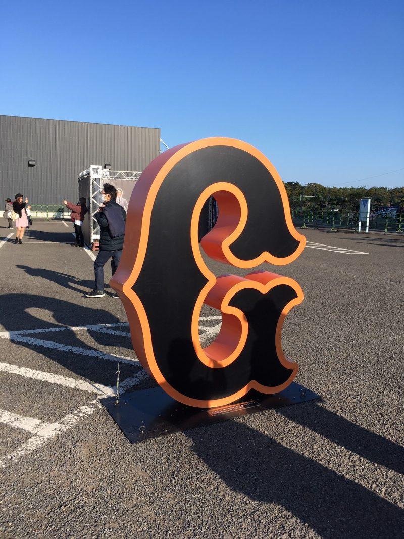 巨人宮崎春季キャンプ2020 Gのオブジェ